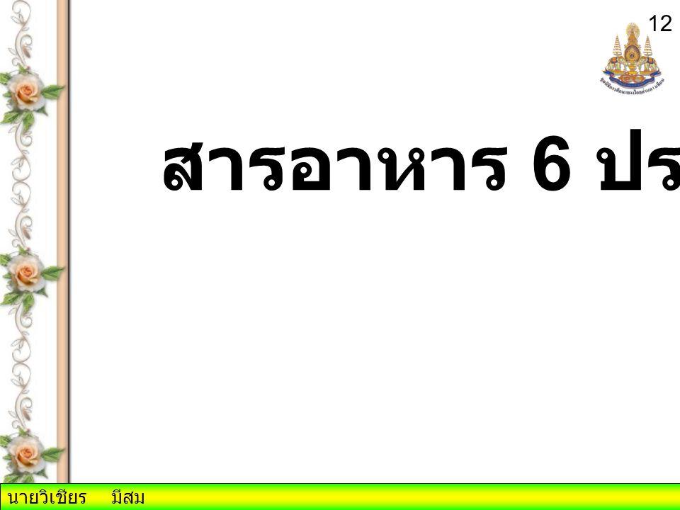 12 สารอาหาร 6 ประเภท