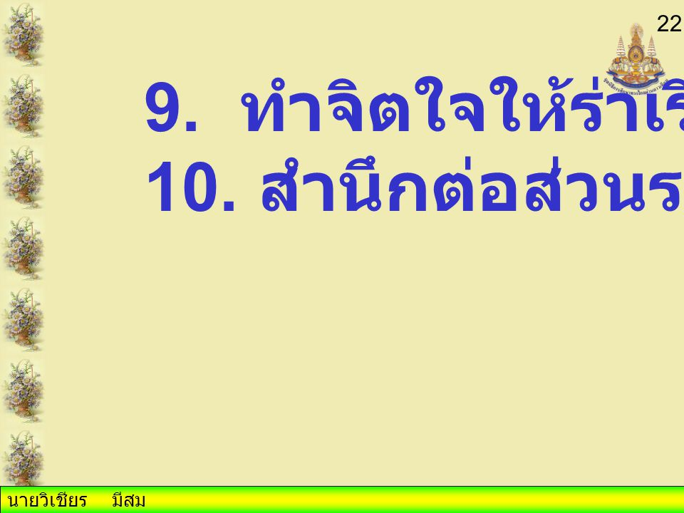 22 9. ทำจิตใจให้ร่าเริง 10. สำนึกต่อส่วนรวม