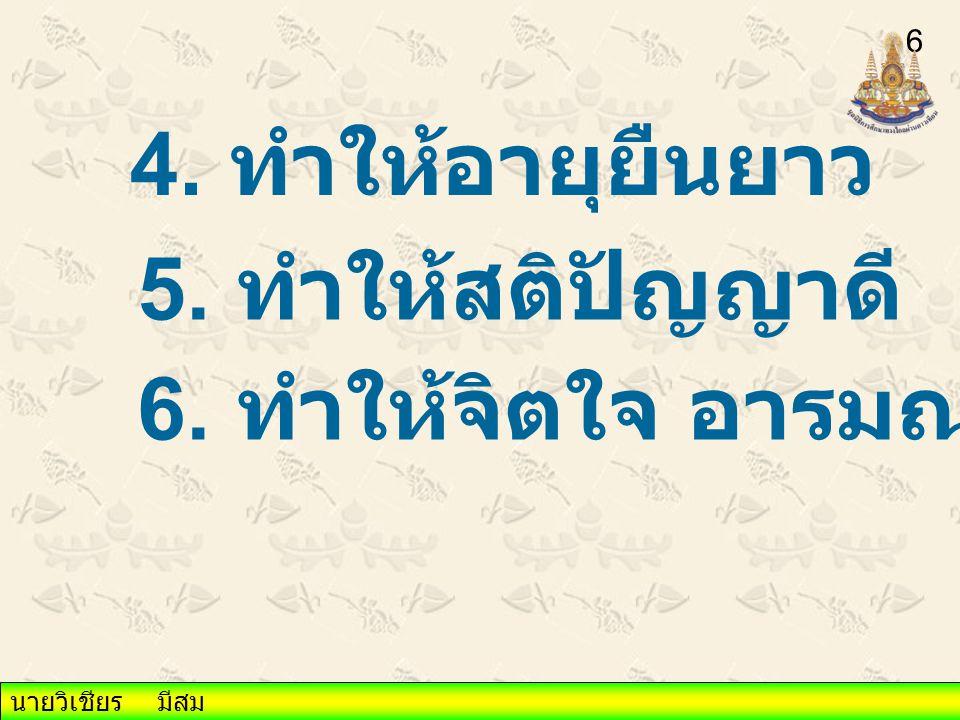 6. ทำให้จิตใจ อารมณ์แจ่มใส