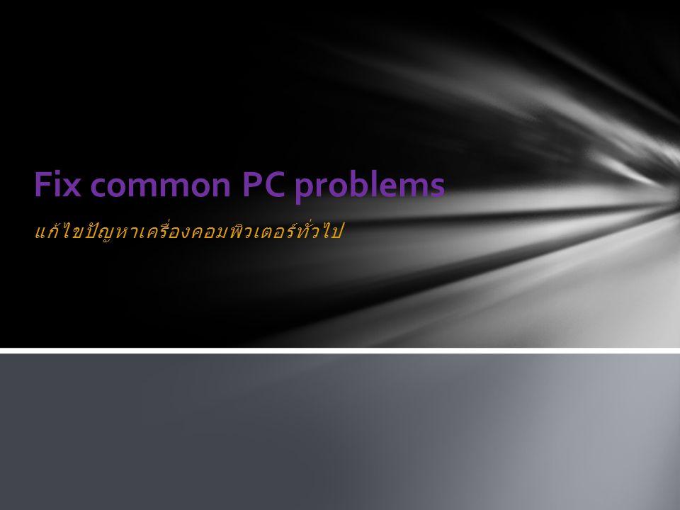 แก้ไขปัญหาเครื่องคอมพิวเตอร์ทั่วไป