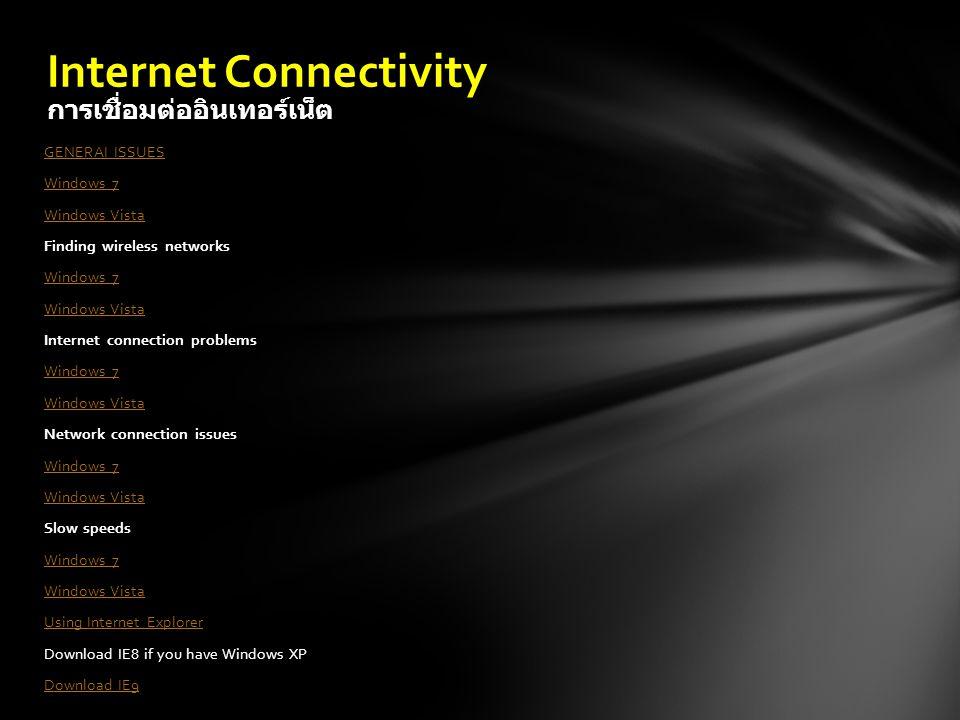 Internet Connectivity การเชื่อมต่ออินเทอร์เน็ต
