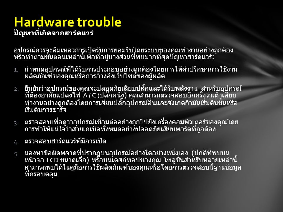 Hardware trouble ปัญหาที่เกิดจากฮาร์ดแวร์