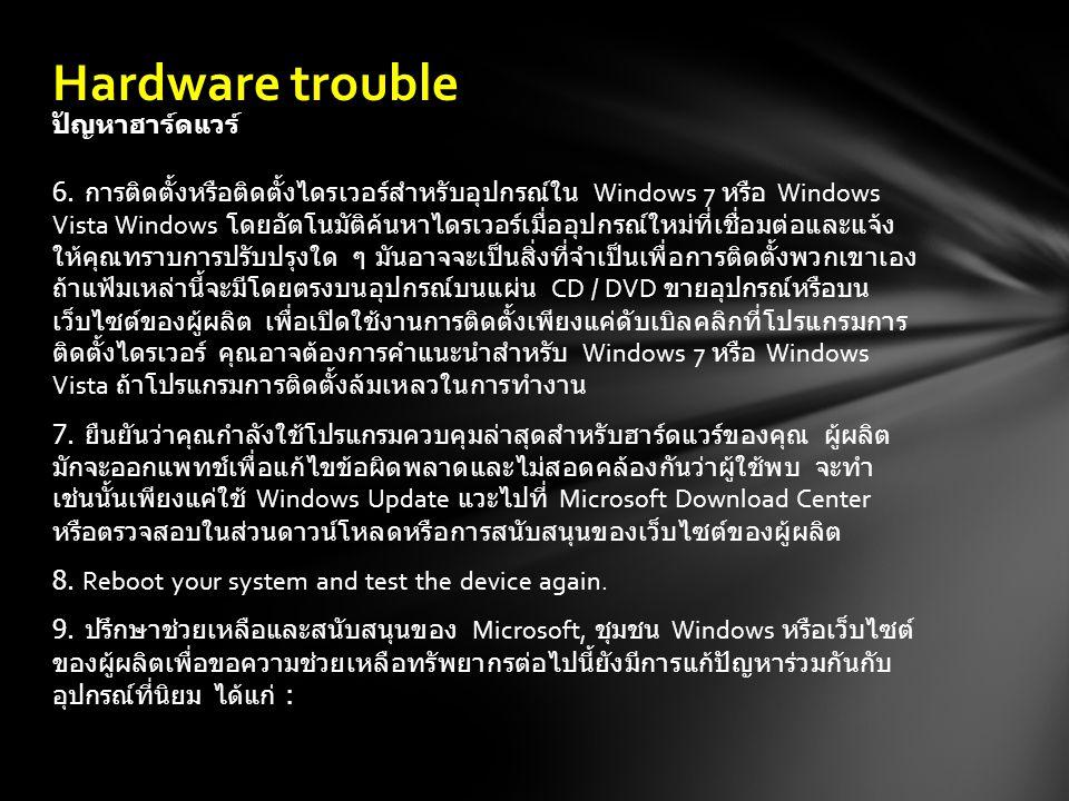 Hardware trouble ปัญหาฮาร์ดแวร์