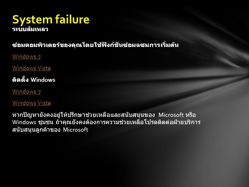 System failure ระบบล้มเหลว