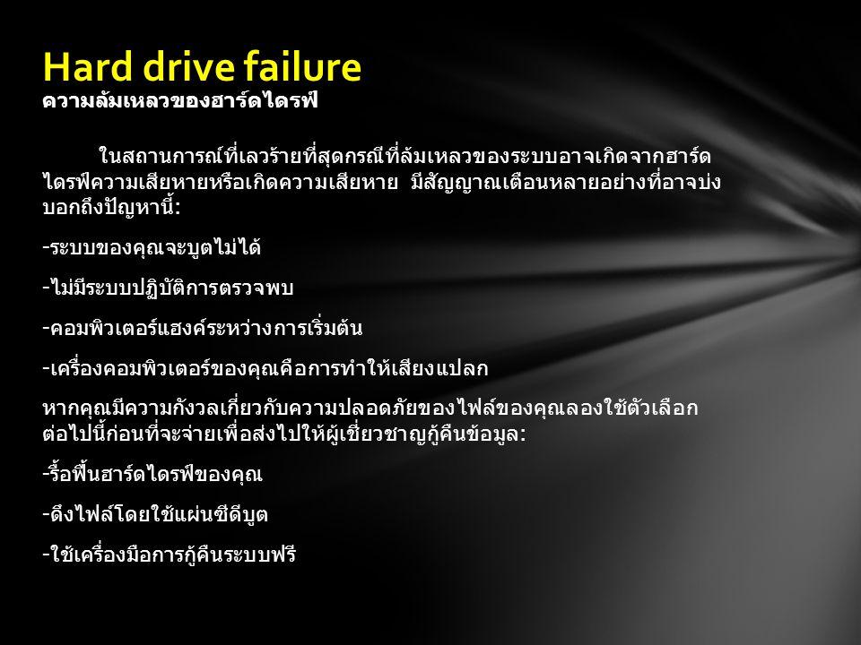 Hard drive failure ความล้มเหลวของฮาร์ดไดรฟ์