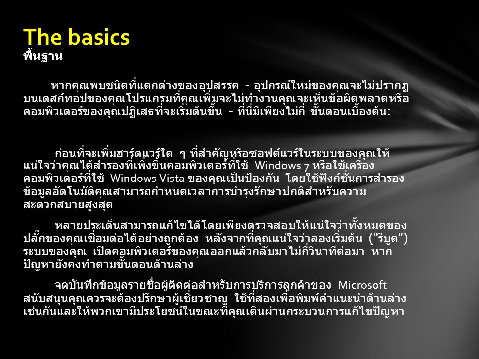 The basics พื้นฐาน