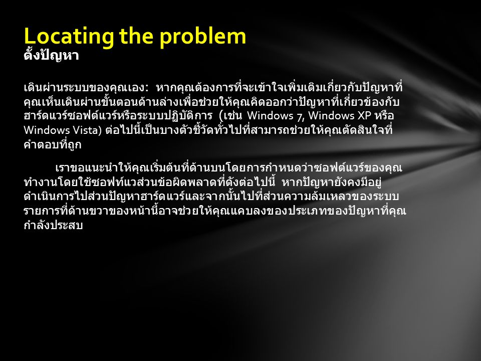 Locating the problem ตั้งปัญหา