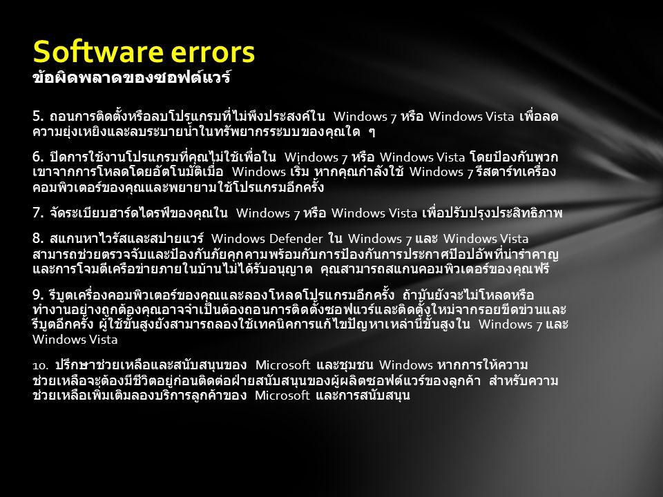 Software errors ข้อผิดพลาดของซอฟต์แวร์