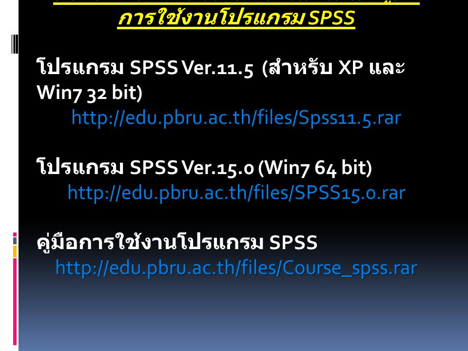 ลิงค์สำหรับดาวน์โหลดโปรแกรมเละคู่มือการใช้งานโปรแกรม SPSS