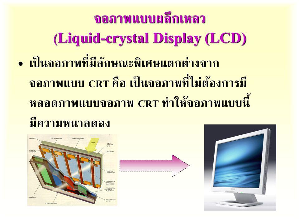 จอภาพแบบผลึกเหลว (Liquid-crystal Display (LCD)