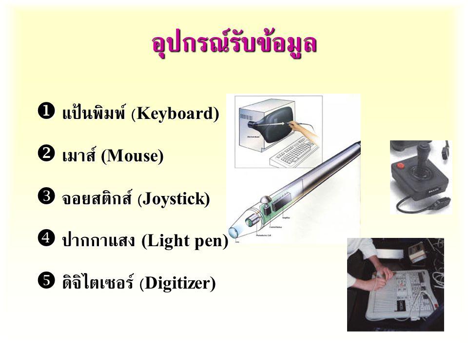 อุปกรณ์รับข้อมูล แป้นพิมพ์ (Keyboard) เมาส์ (Mouse)