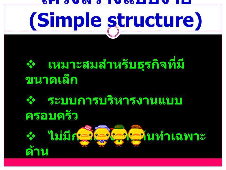 โครงสร้างแบบง่าย (Simple structure)