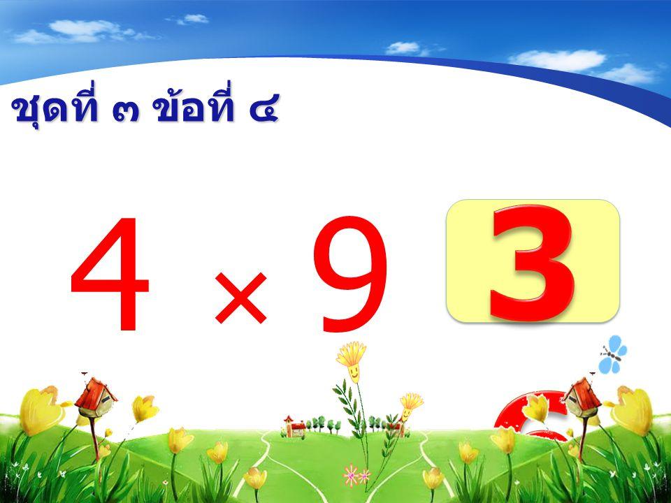 ชุดที่ ๓ ข้อที่ ๔ 36 4  9 =