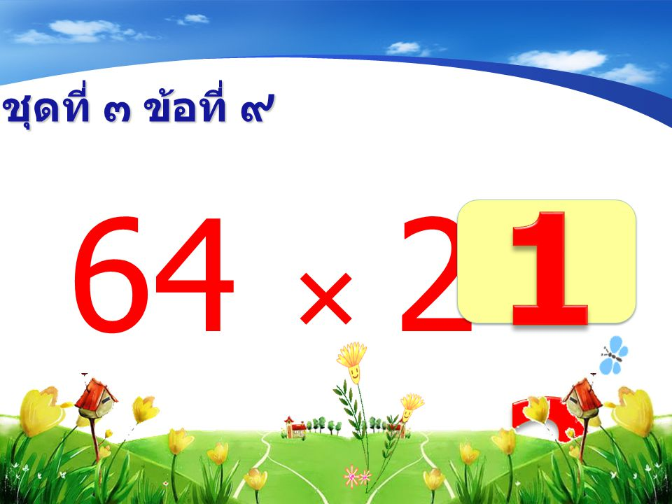 ชุดที่ ๓ ข้อที่ ๙ 128 64  2 =