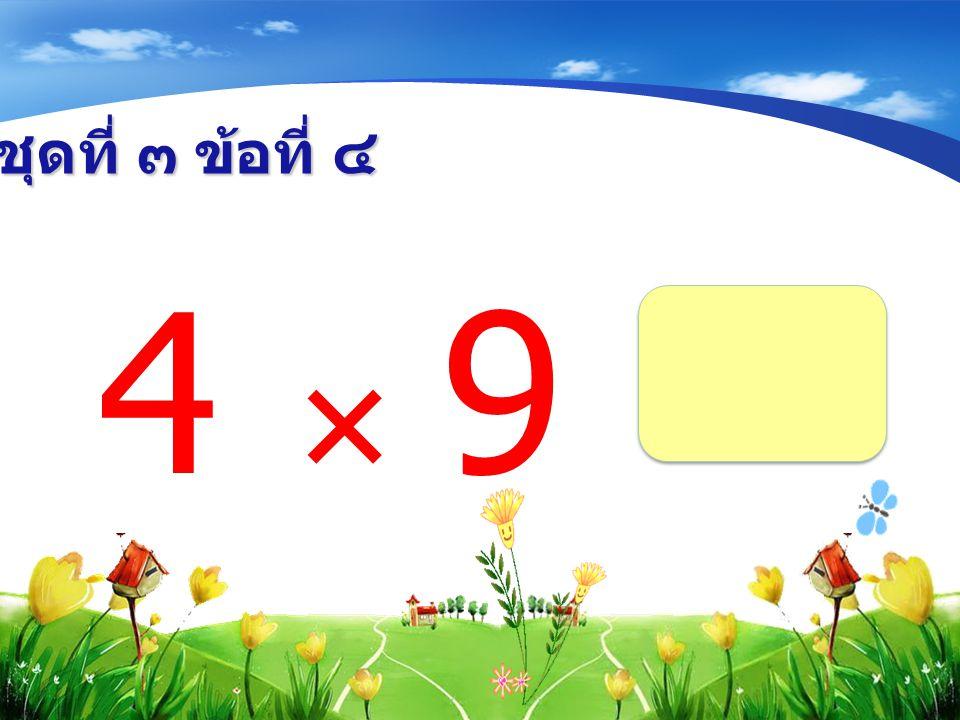 ชุดที่ ๓ ข้อที่ ๔ 4  9 =