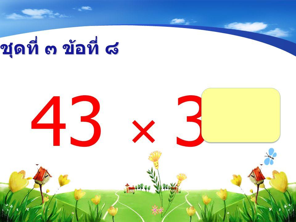 ชุดที่ ๓ ข้อที่ ๘ 43  3 =