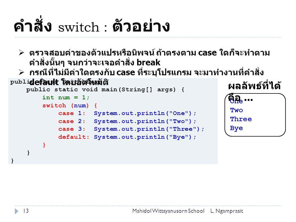 คำสั่ง switch : ตัวอย่าง