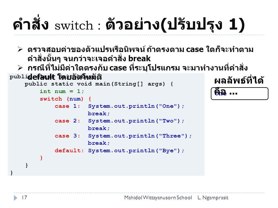 คำสั่ง switch : ตัวอย่าง(ปรับปรุง 1)