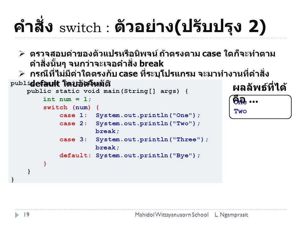 คำสั่ง switch : ตัวอย่าง(ปรับปรุง 2)