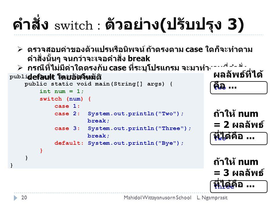 คำสั่ง switch : ตัวอย่าง(ปรับปรุง 3)