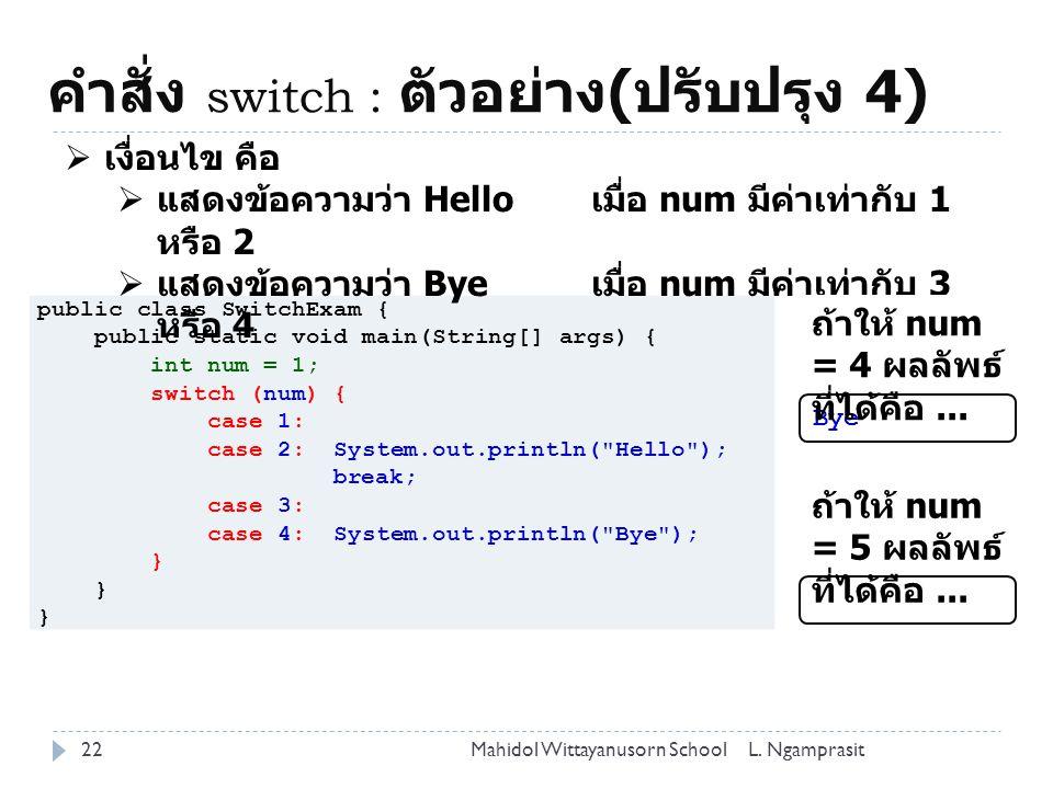 คำสั่ง switch : ตัวอย่าง(ปรับปรุง 4)