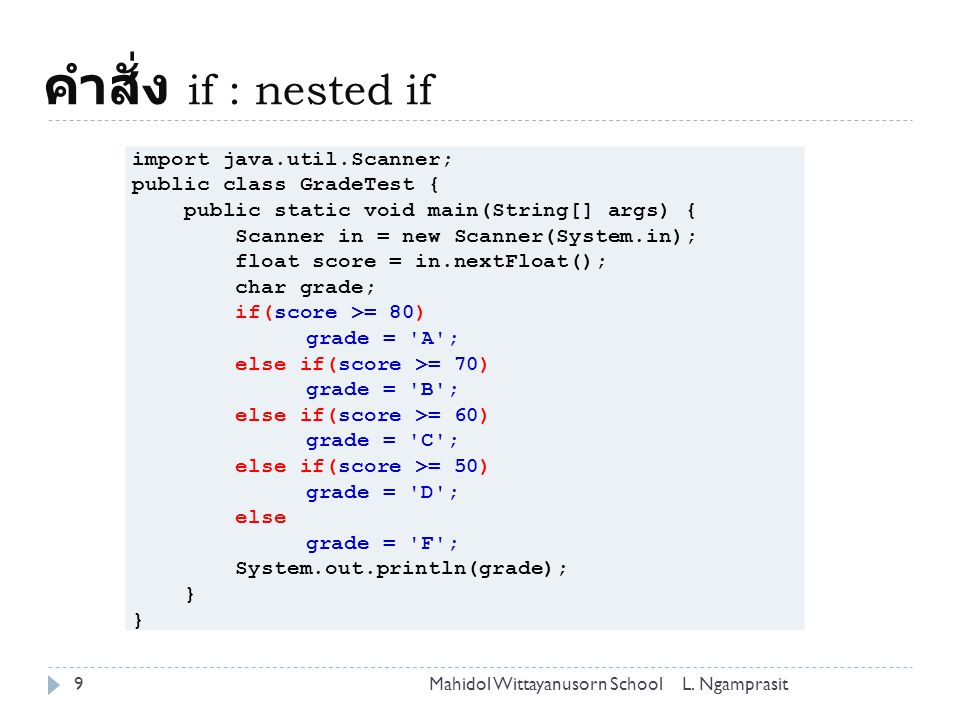 คำสั่ง if : nested if import java.util.Scanner;