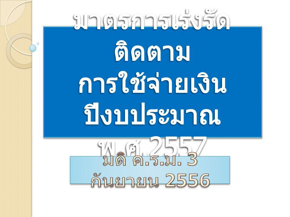 มาตรการเร่งรัดติดตาม การใช้จ่ายเงินปีงบประมาณ พ.ศ.2557