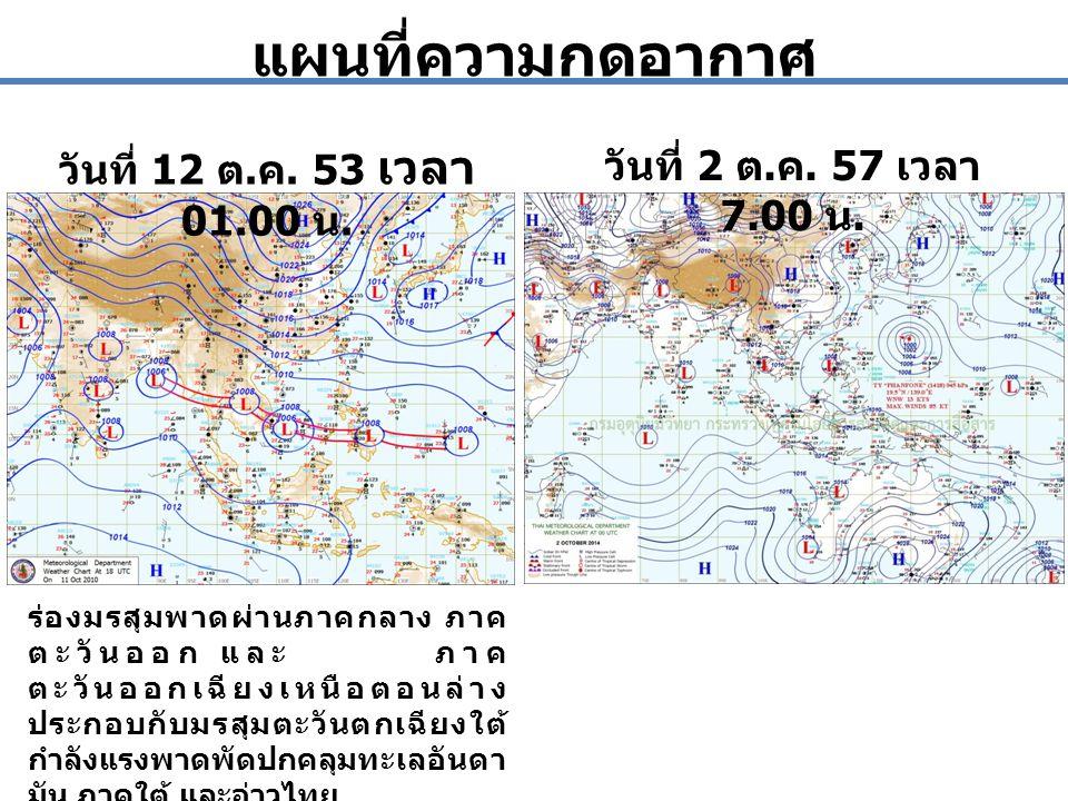 แผนที่ความกดอากาศ วันที่ 12 ต.ค. 53 เวลา 01.00 น.