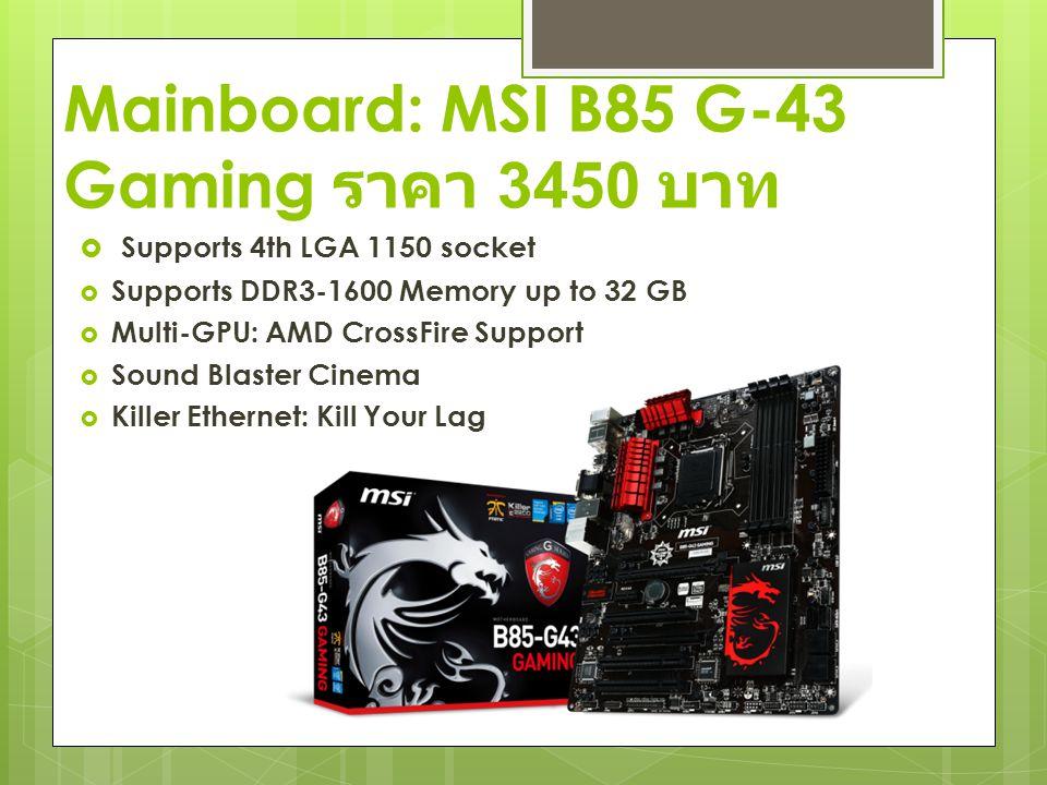 Mainboard: MSI B85 G-43 Gaming ราคา 3450 บาท