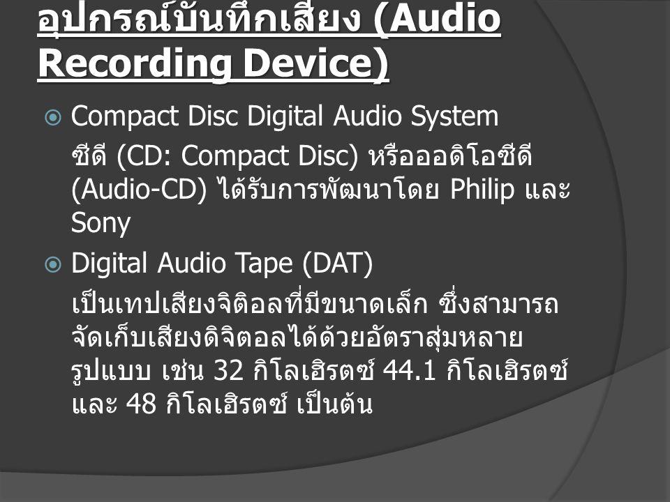 อุปกรณ์บันทึกเสียง (Audio Recording Device)