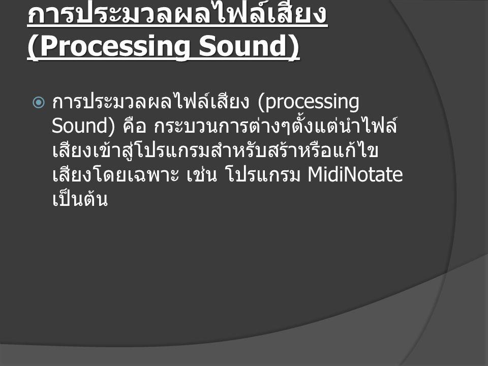 การประมวลผลไฟล์เสียง (Processing Sound)