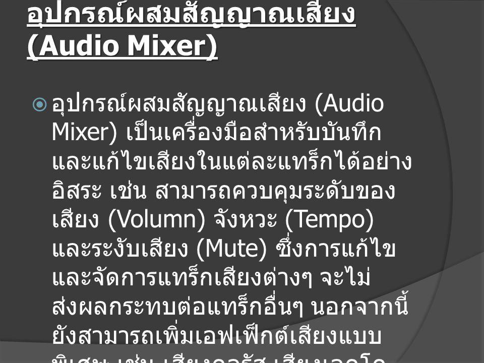 อุปกรณ์ผสมสัญญาณเสียง (Audio Mixer)