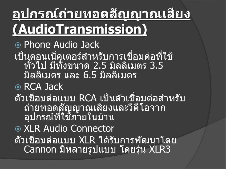 อุปกรณ์ถ่ายทอดสัญญาณเสียง (AudioTransmission)