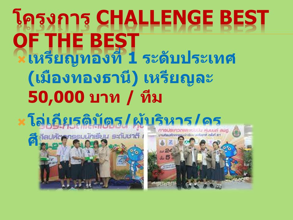 โครงการ challenge Best of the best