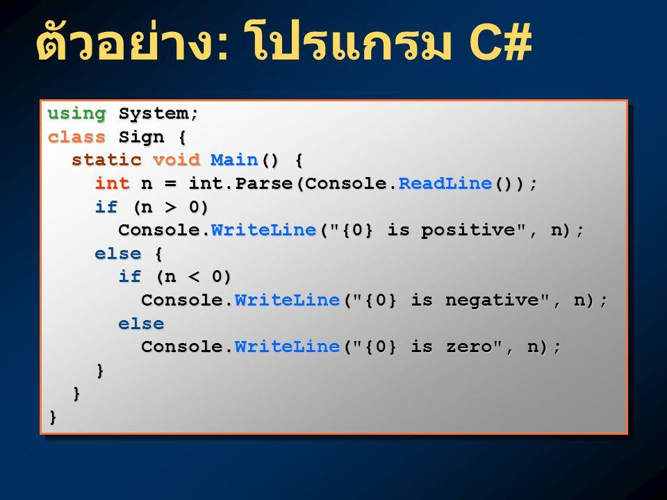 ตัวอย่าง: โปรแกรม C# using System; class Sign { static void Main() {