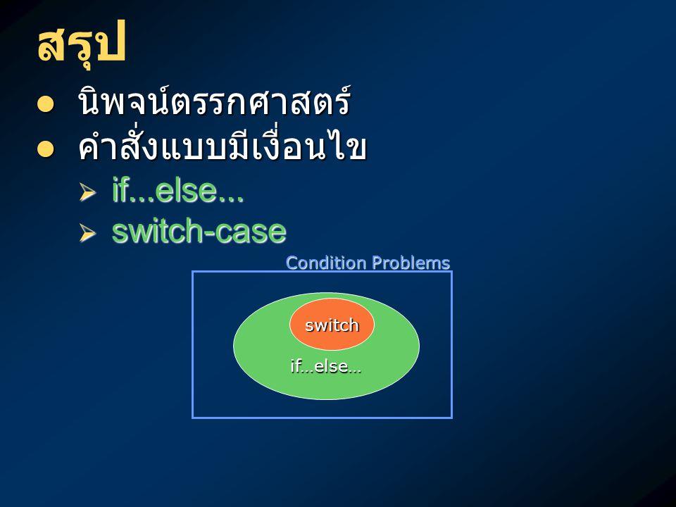 สรุป นิพจน์ตรรกศาสตร์ คำสั่งแบบมีเงื่อนไข if...else... switch-case