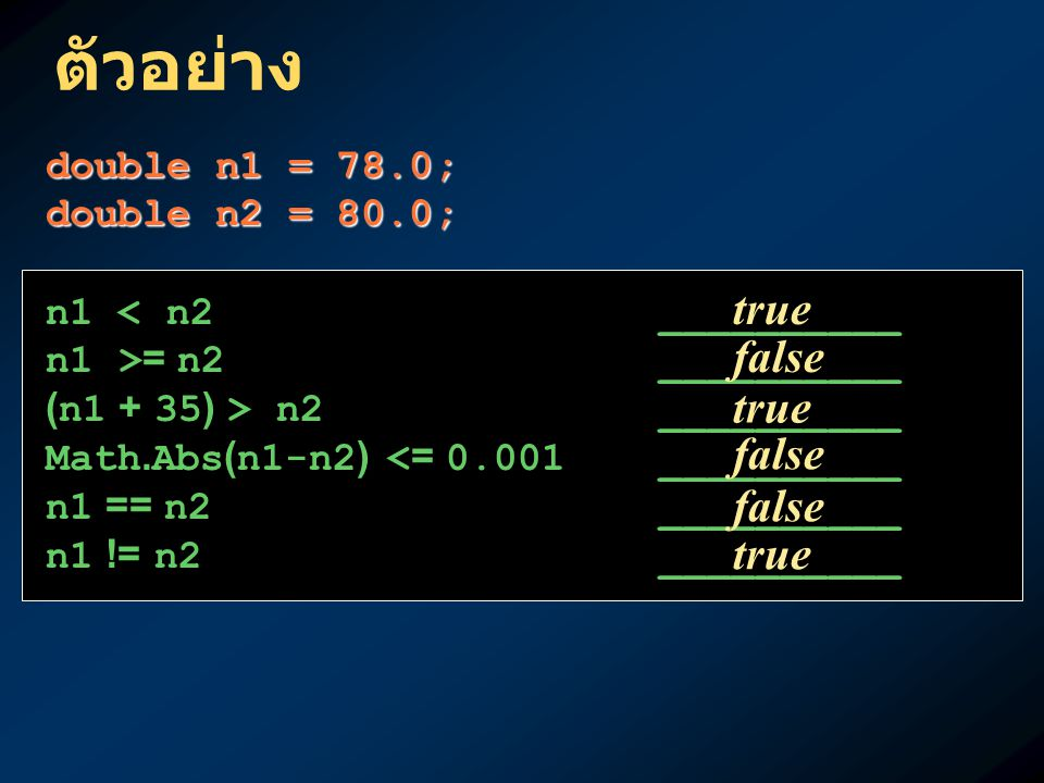 ตัวอย่าง true false true false false true double n1 = 78.0;