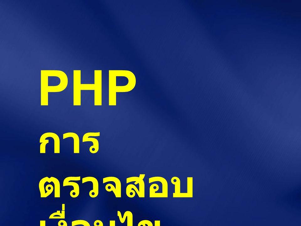 PHP การตรวจสอบเงื่อนไข