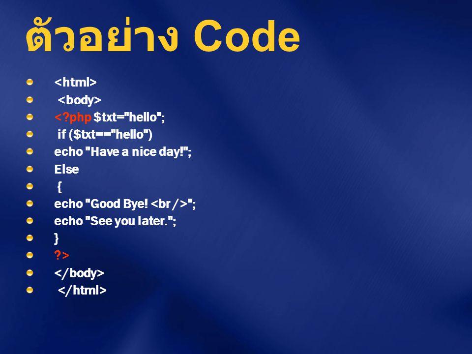 ตัวอย่าง Code <html> <body> < php $txt= hello ;