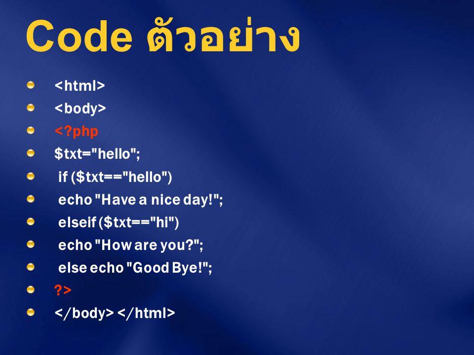 Code ตัวอย่าง <html> <body> < php $txt= hello ;