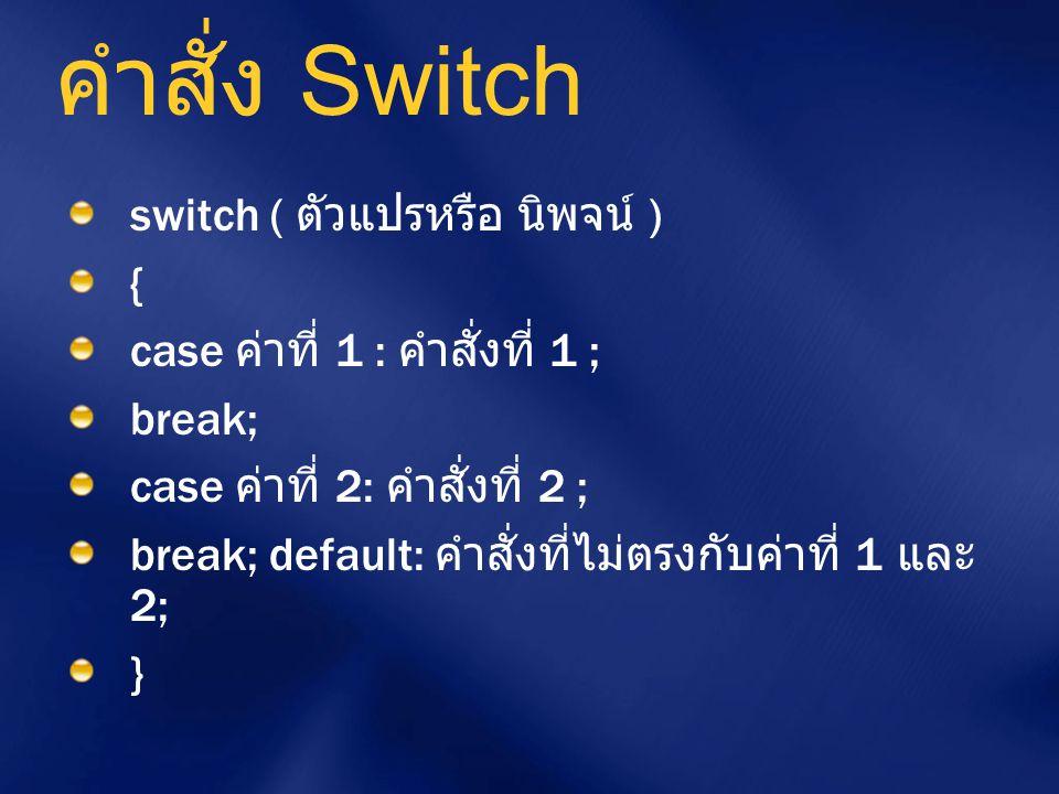 คำสั่ง Switch switch ( ตัวแปรหรือ นิพจน์ ) {