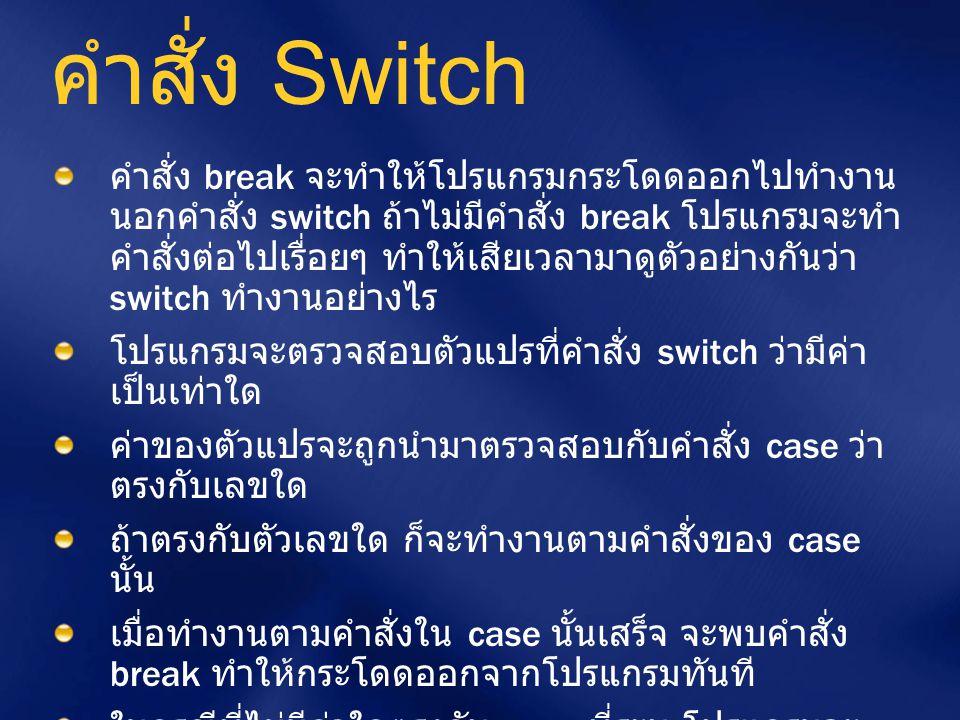 คำสั่ง Switch