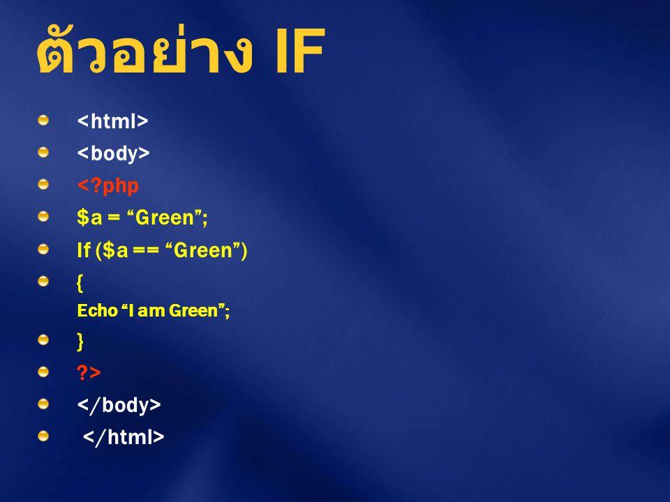 ตัวอย่าง IF <html> <body> < php $a = Green ;