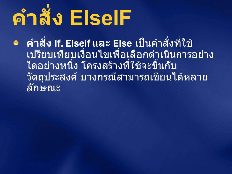 คำสั่ง ElseIF