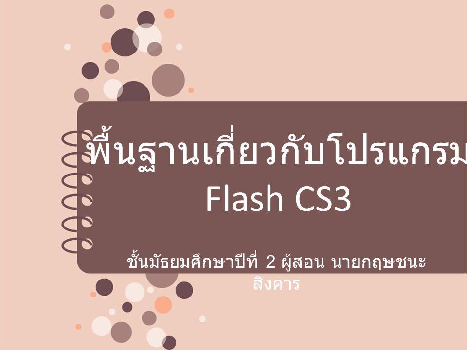 พื้นฐานเกี่ยวกับโปรแกรม Flash CS3