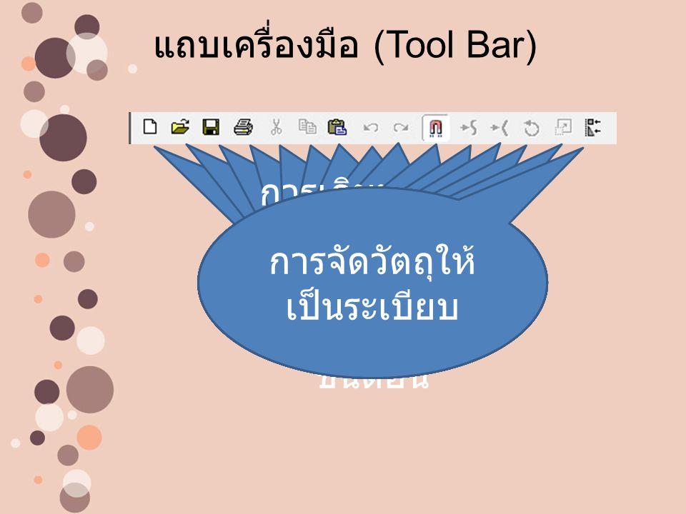 แถบเครื่องมือ (Tool Bar)