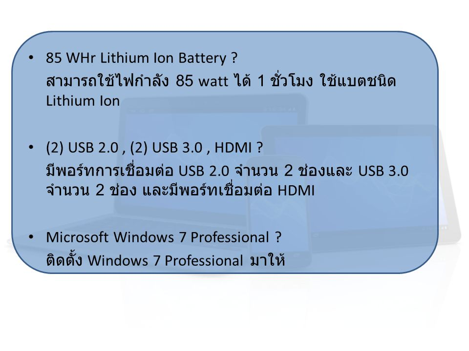 85 WHr Lithium Ion Battery