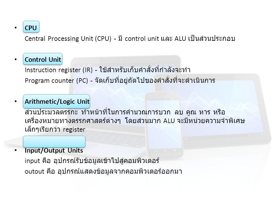 CPU Central Processing Unit (CPU) - มี control unit และ ALU เป็นส่วนประกอบ. Control Unit.