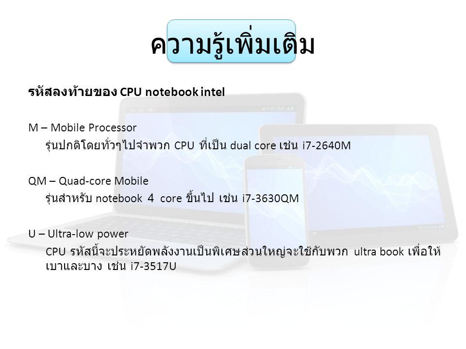 ความรู้เพิ่มเติม รหัสลงท้ายของ CPU notebook intel M – Mobile Processor