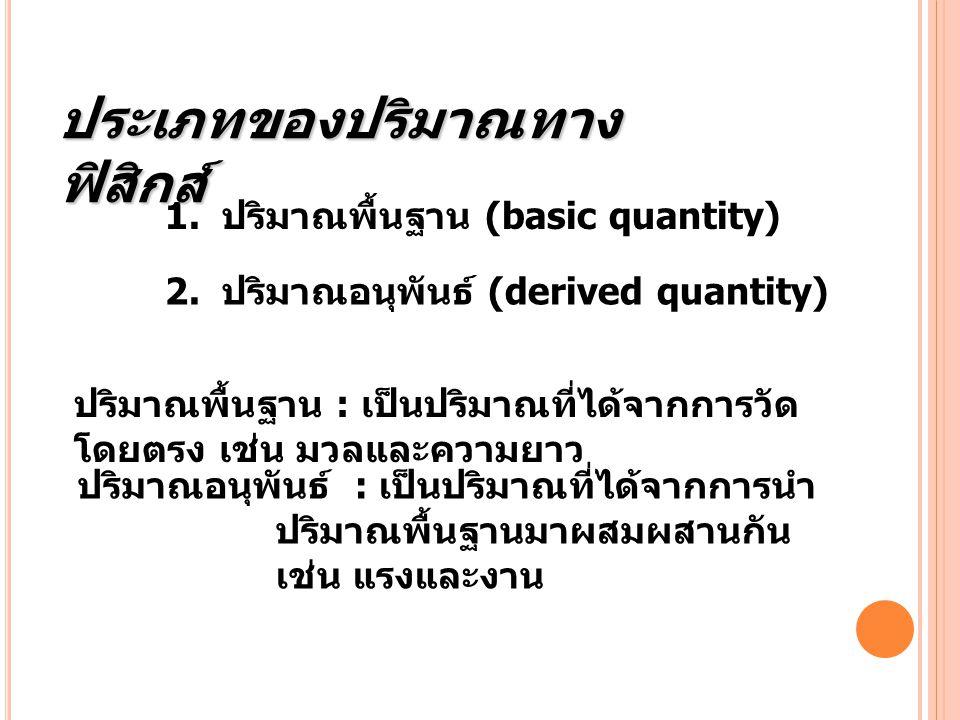 ประเภทของปริมาณทางฟิสิกส์